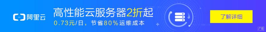 阿里云1核1G仅需366元/年