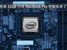 苹果 32GB 内存 MacBook Pro 可能快来了