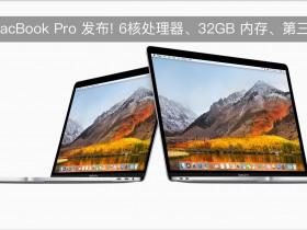 新款 MacBook Pro 发布! 第八代处理器、32GB 内存、第三代键盘