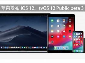 苹果发布 iOS 12、tvOS 12 Public beta 3