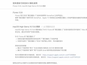苹果发布macOS High Sierra 10.13.6 增加 iTunes 的隔空播放2
