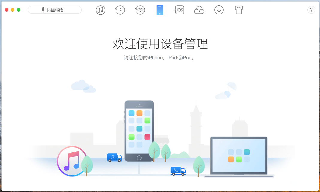 AnyTrans for iOS 6.3.6.20180503 比itunes更好用的手机助手
