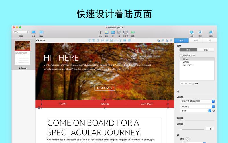 Sparkle 2.2.1 可视化网页设计工具