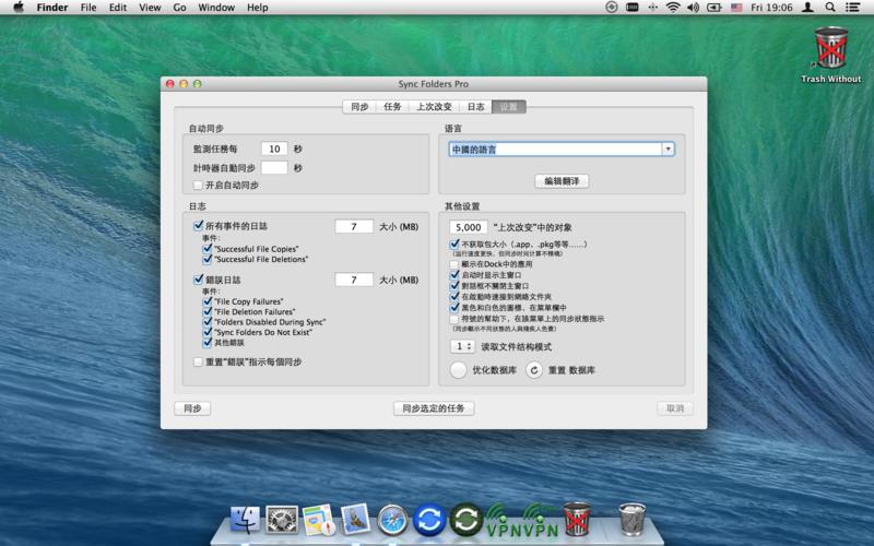 Sync Folders Pro 3.4.3 优秀的文件夹同步工具