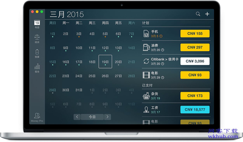 Money Pro 2.0.13 可同步账单、预算和账户