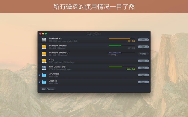 DaisyDisk 4.6.5.1 系统清理工具