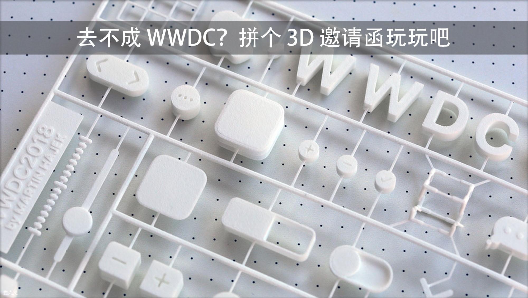 去不成 WWDC?拼个 3D 邀请函玩玩吧