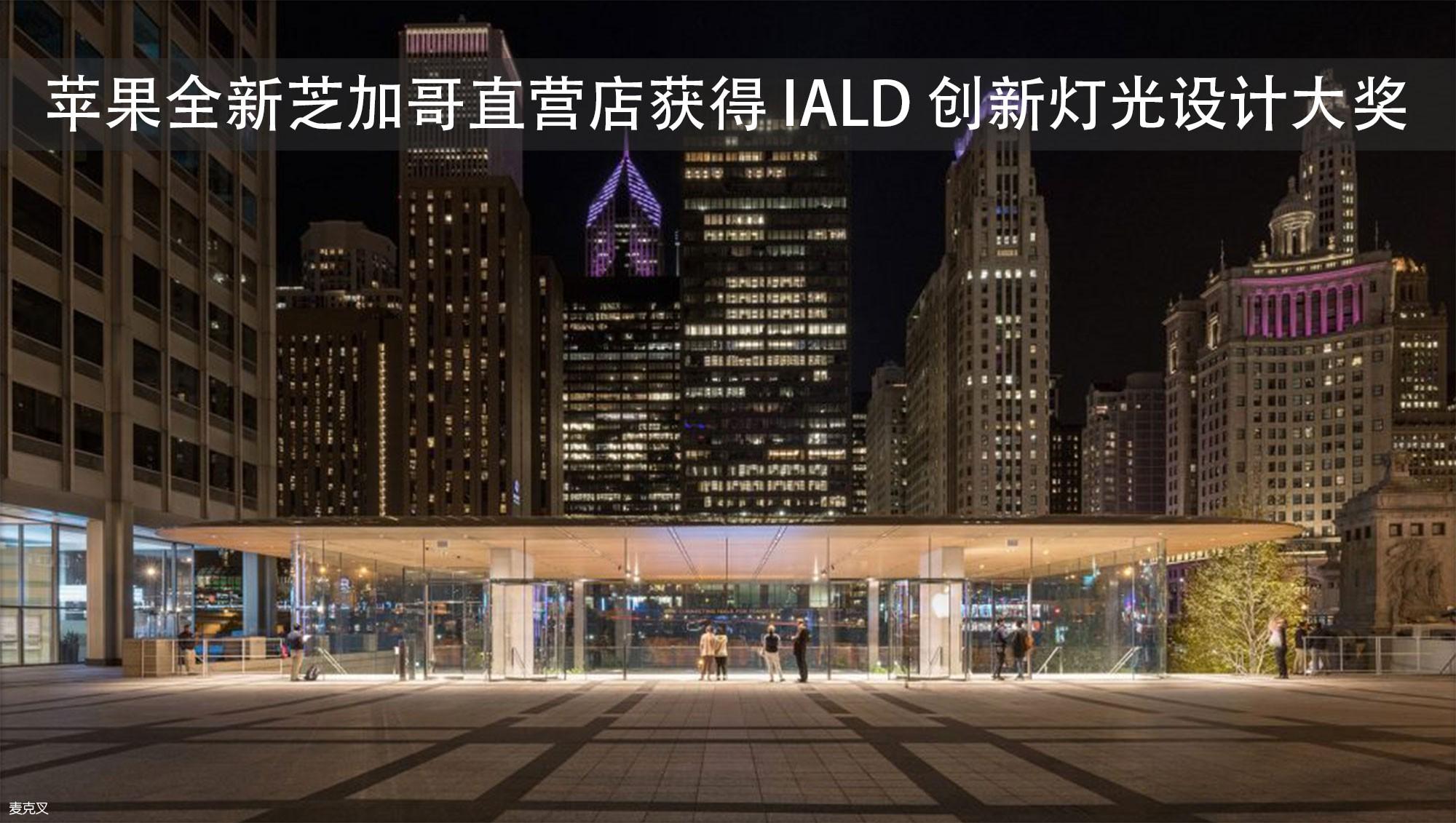 苹果全新芝加哥直营店获得 IALD 创新灯光设计大奖