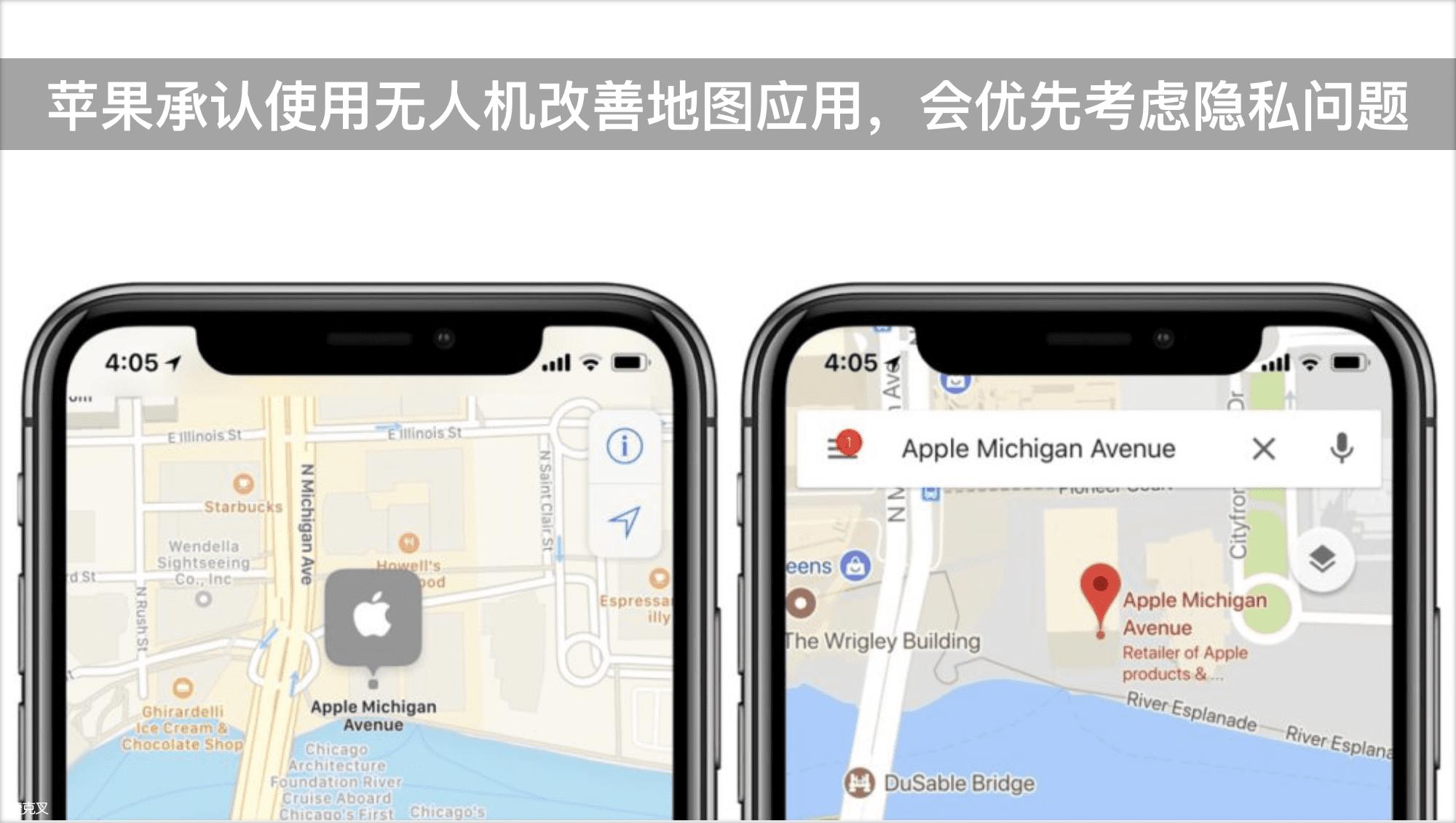 苹果承认使用无人机改善地图应用,会优先考虑隐私问题