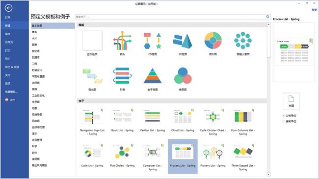 EdrawMax 8.4 亿图图示专家 基于矢量的绘图工具