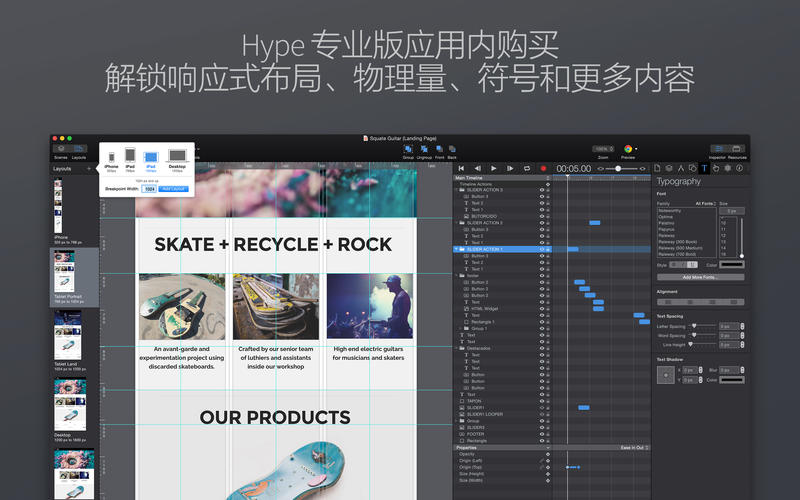 Hype4 Professional 4.0.0 不会html5也能做出漂亮的动画