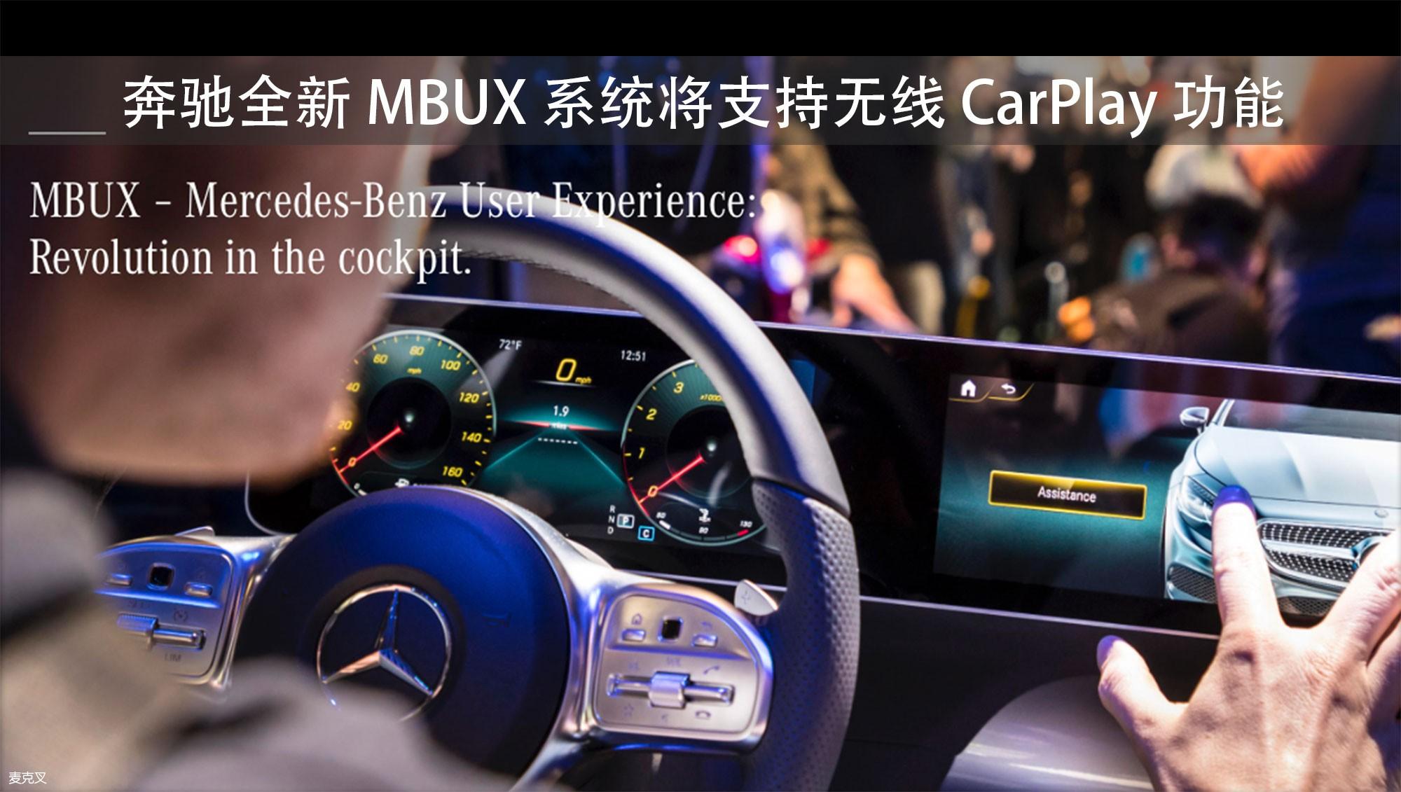 奔驰全新 MBUX 系统将支持无线 CarPlay 功能