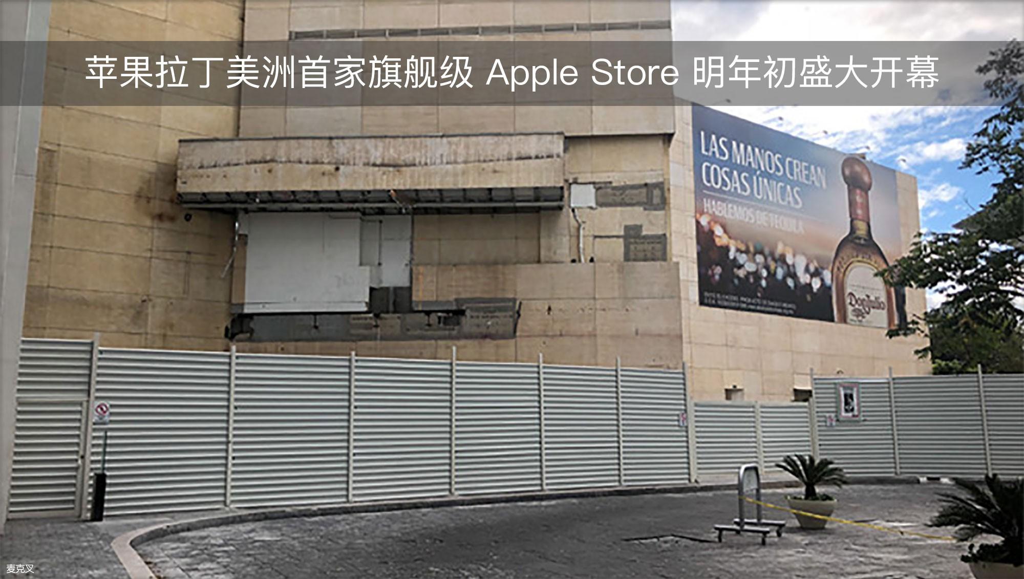 苹果拉丁美洲首家旗舰级 Apple Store 明年初盛大开幕