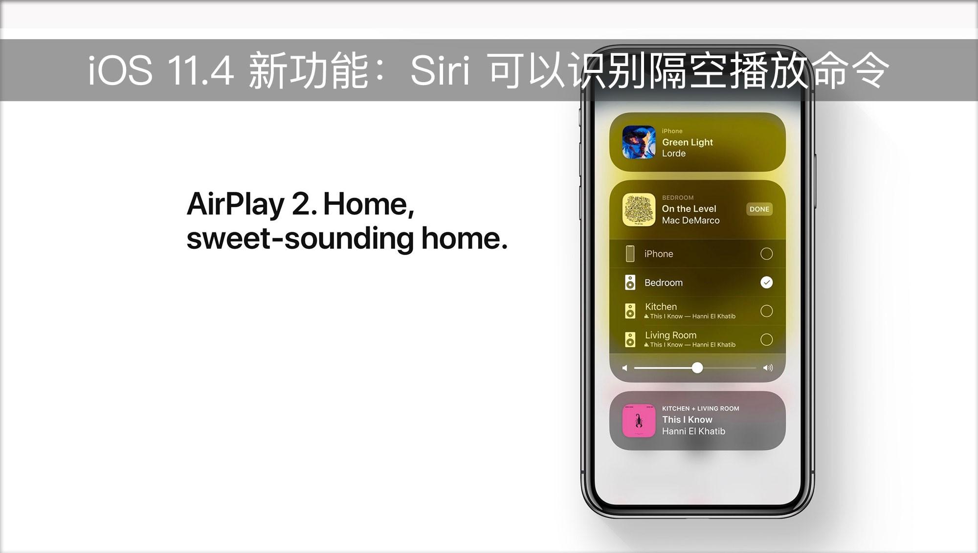 iOS 11.4 新功能:Siri 可以识别隔空播放命令