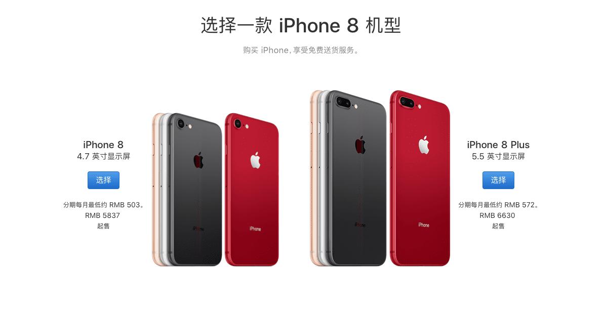 苹果产品全线降价!iPhone X 立减 72 元
