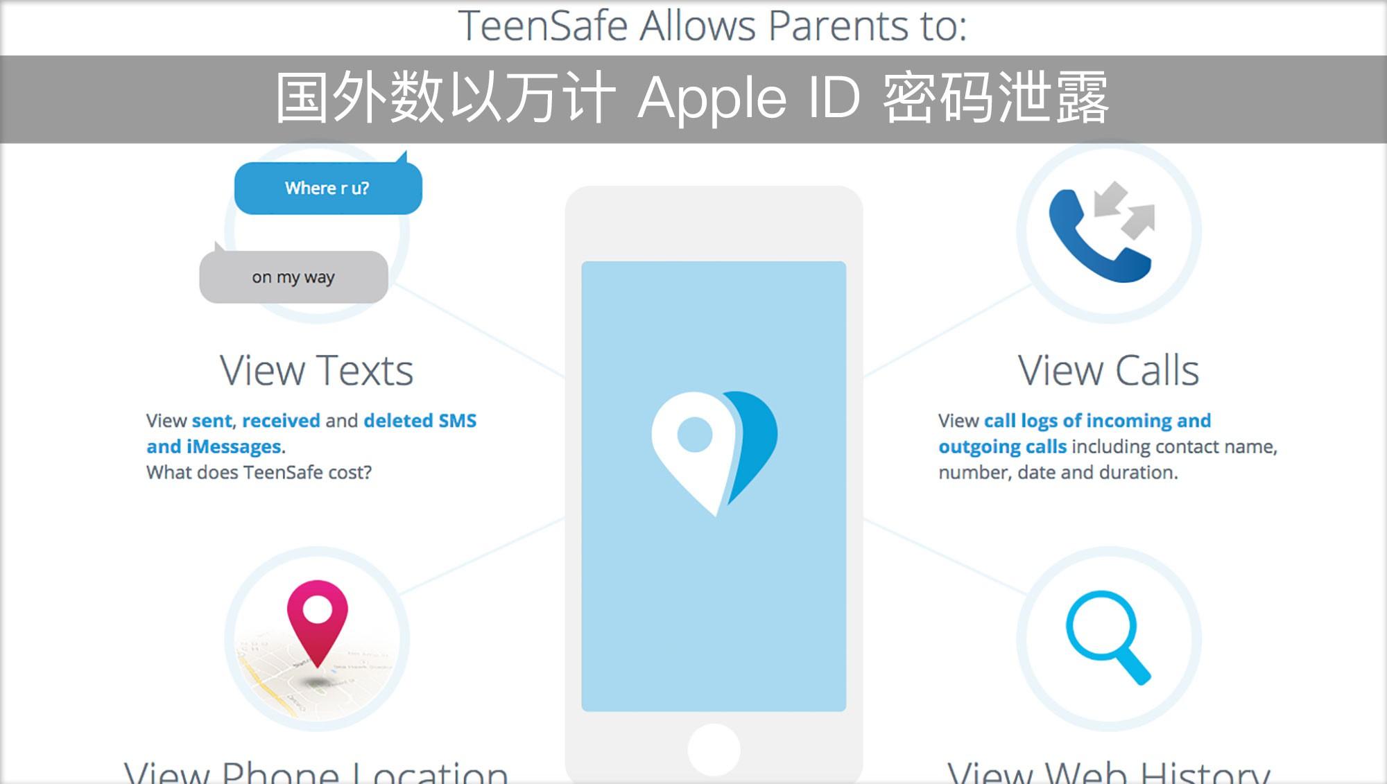 国外数以万计 Apple ID 密码泄露