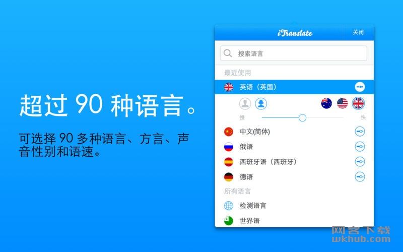iTranslate 1.4.7 优秀的菜单栏快速翻译工具