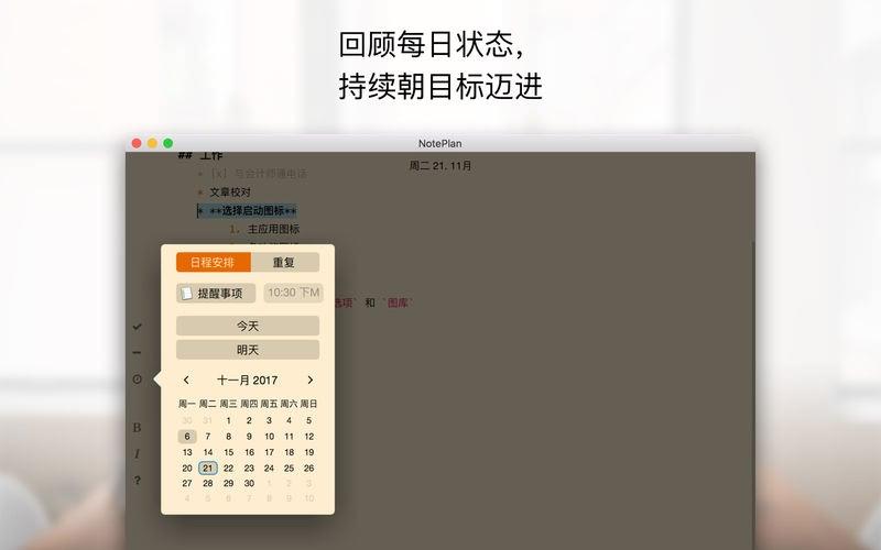 NotePlan 1.6.30 一款简单精美的日历工具