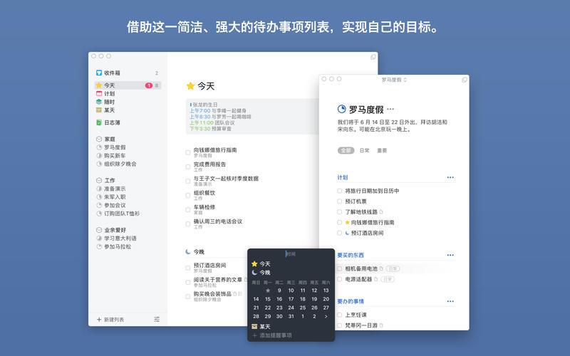 Things 3.8.4 一款优秀的GTD任务管理工具