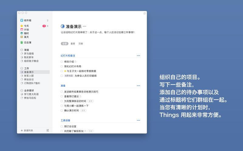 Things 3.5.1 一款优秀的GTD任务管理工具