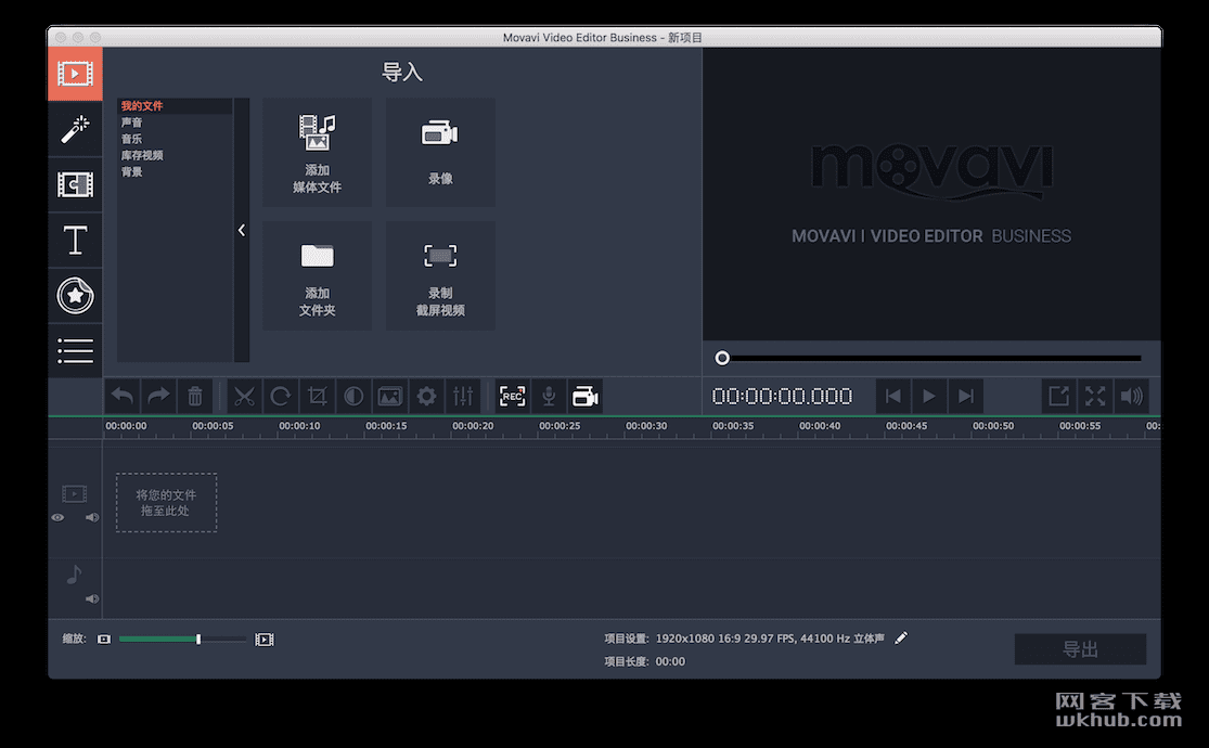 Movavi Video Editor 5 Business 5.1.2 超快速简化的视频编辑工具