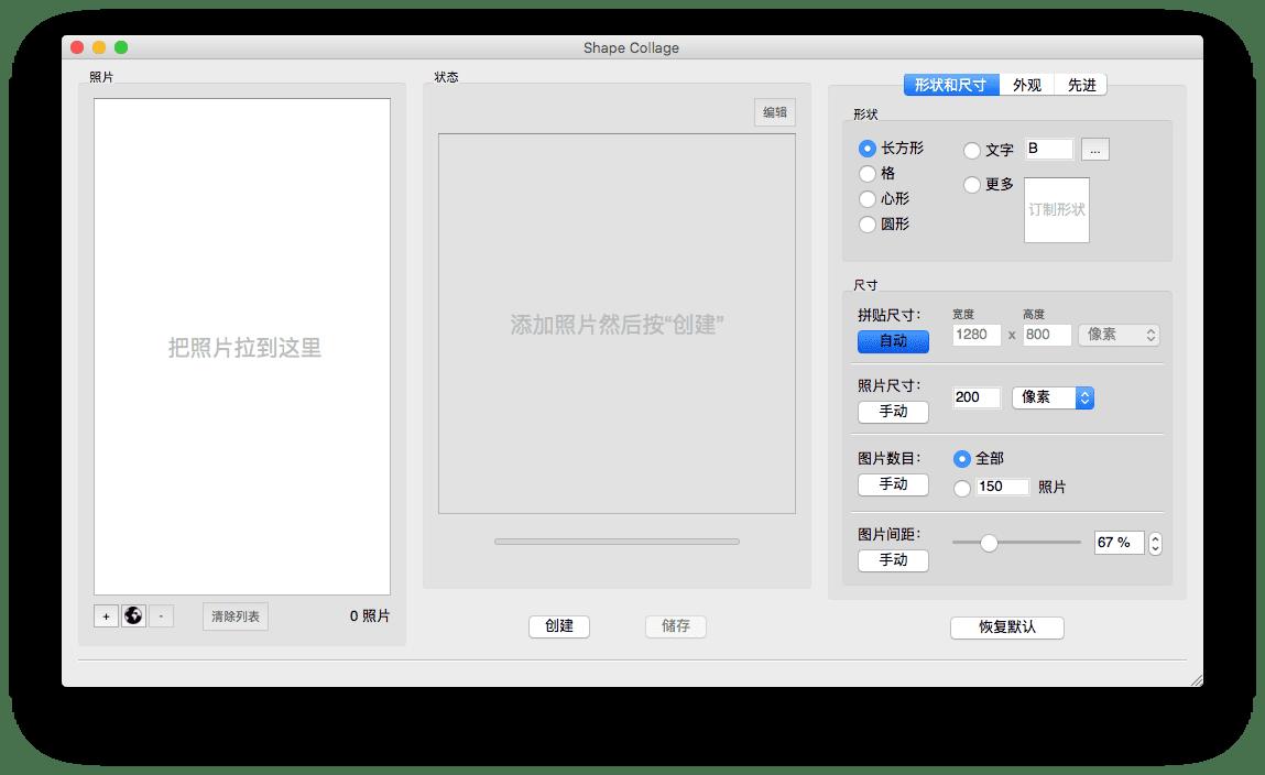 Shape Collage Pro 3.1 好用的图片拼贴工具