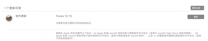 苹果发布 iTunes 12.7.5 小幅应用和性能改进