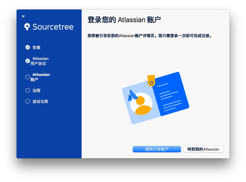 SourceTree 2.7.3 Github管理神器