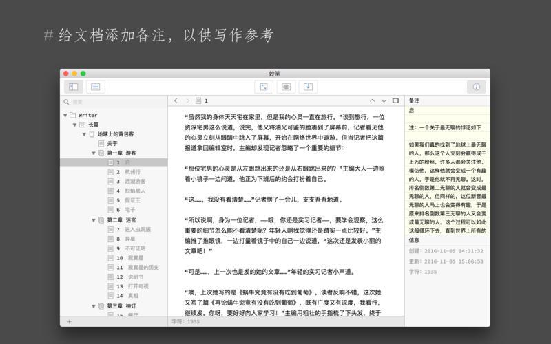 WonderPen 1.5.4 优秀的文本写作工具