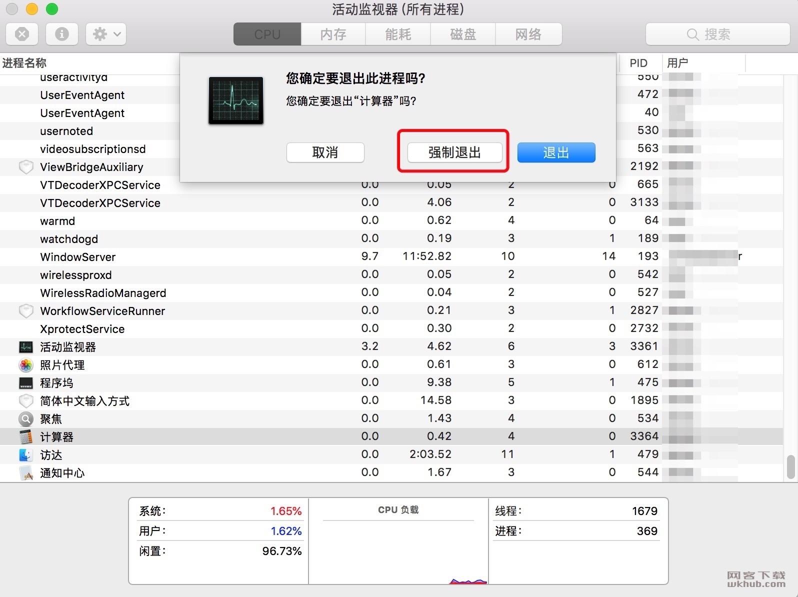 macOS如何强制退出无响应的程序?教你六种方法