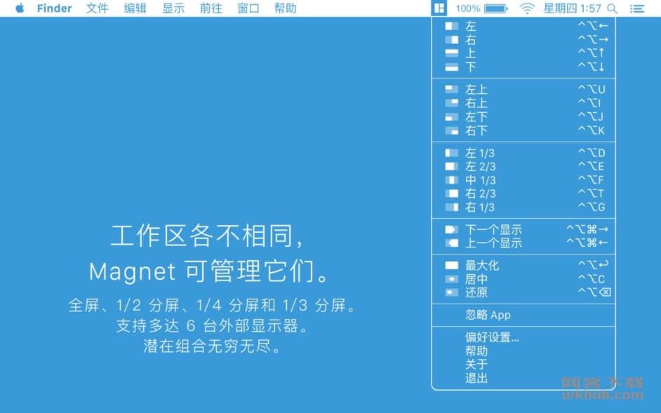 Magnet 2.3 优秀的窗口速调辅助工具