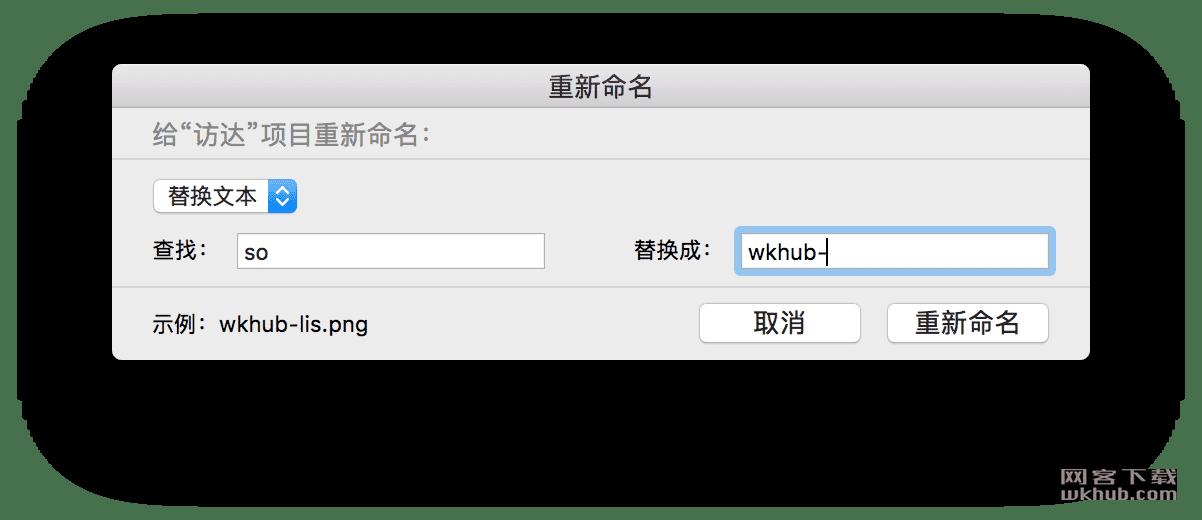 利用macOS系统自带功能进行文件批量重命名