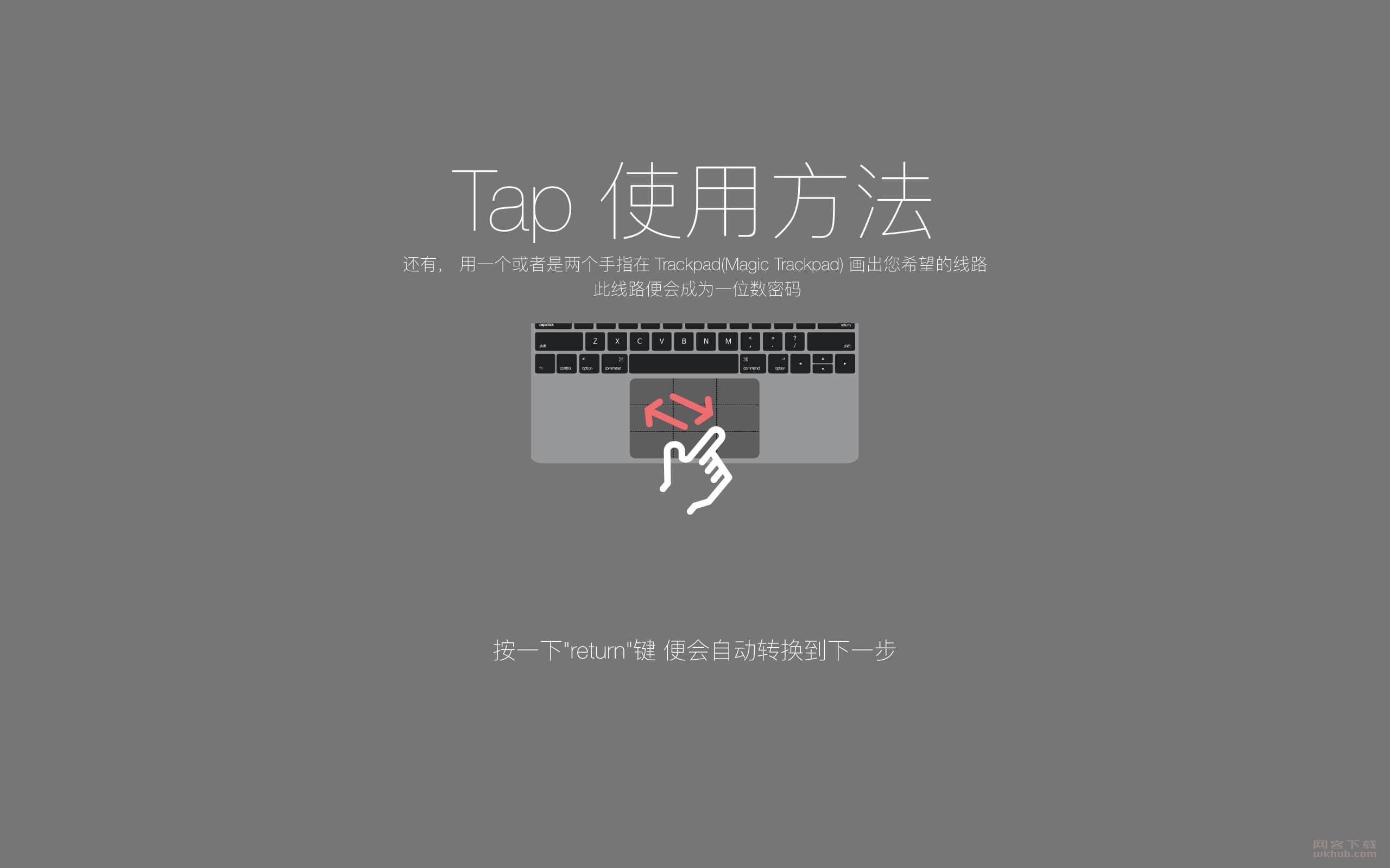 Tap 1.5.18 让你的Mac支持手势解锁