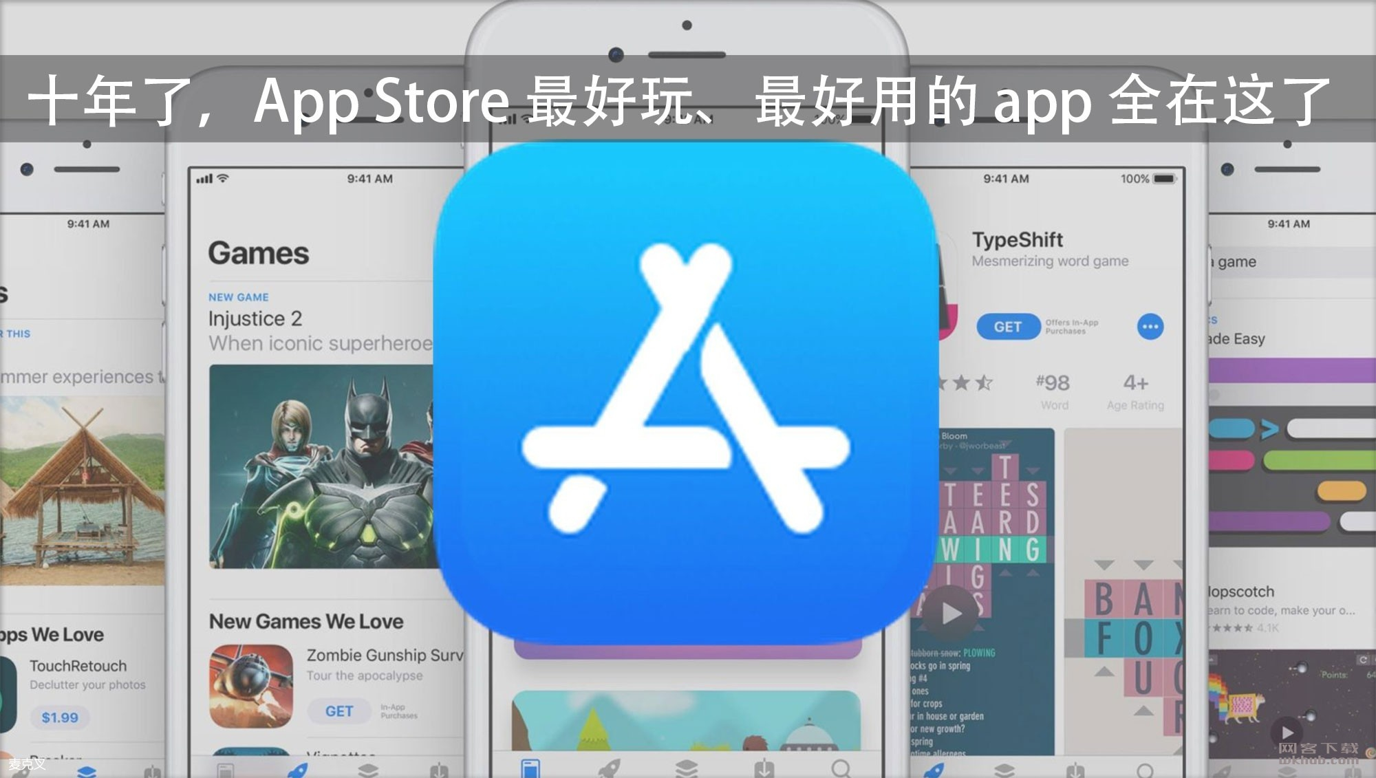 十年来App Store最好玩、最好用的app全在这