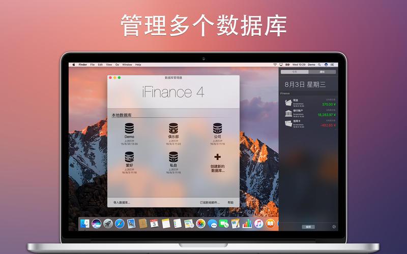 iFinance 4.4.6 强大的财务管理软件