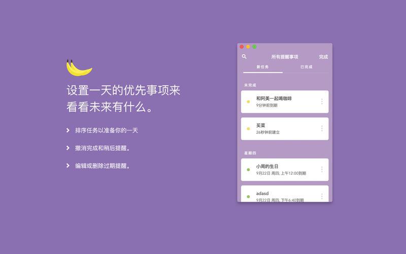 Doo 2.3.3 卡片式简约任务日历提醒工具