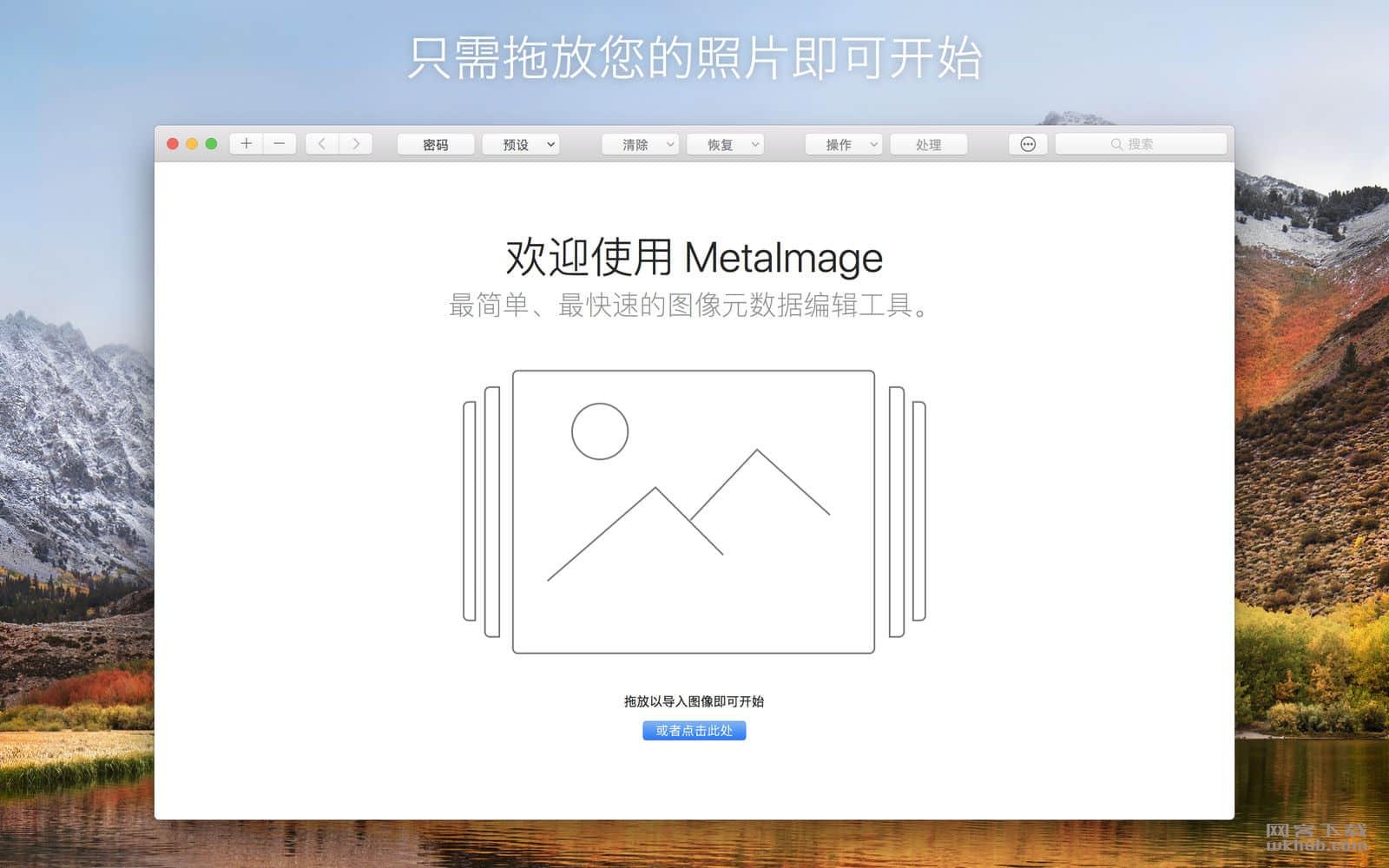 MetaImage 1.3.3 图像元数据编辑工具