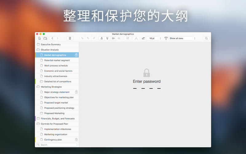 Cloud Outliner Pro 2.5.5 使用Evernote整合的大纲工具