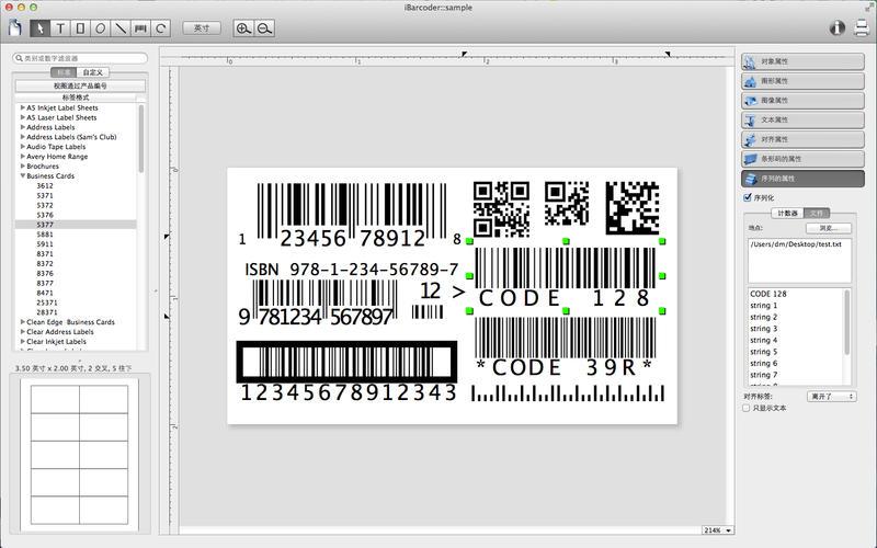 iBarcoder 3.10.9 条形码生成器