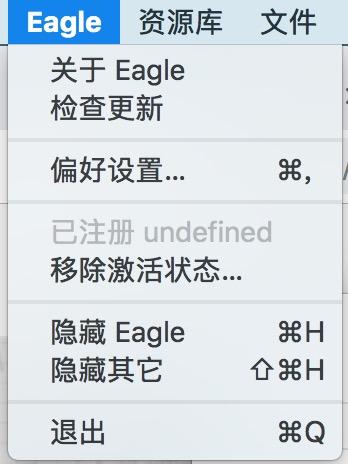 Eagle 1.9.1 强大的设计素材管理工具
