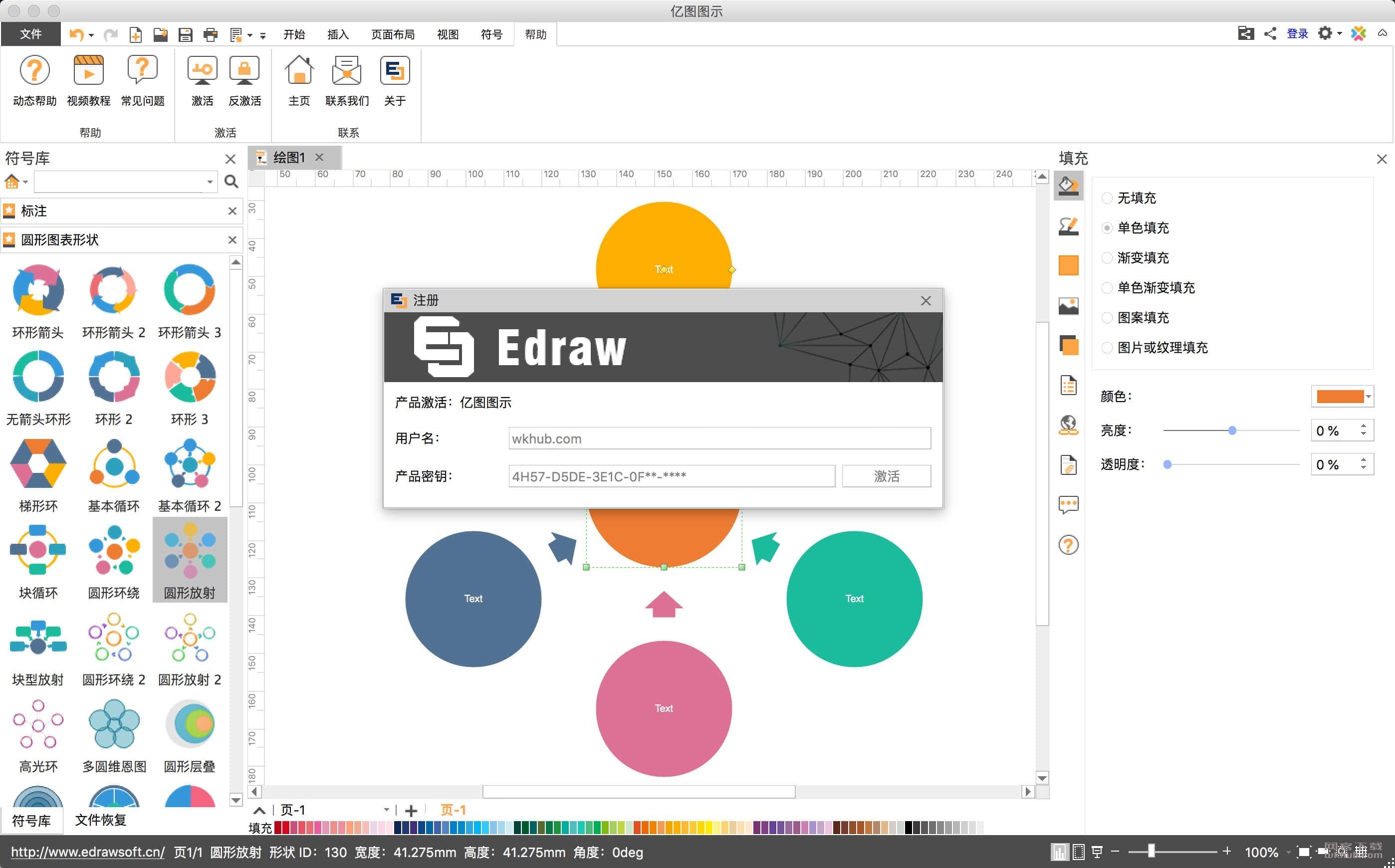EdrawMax 9.3 基于矢量的绘图工具