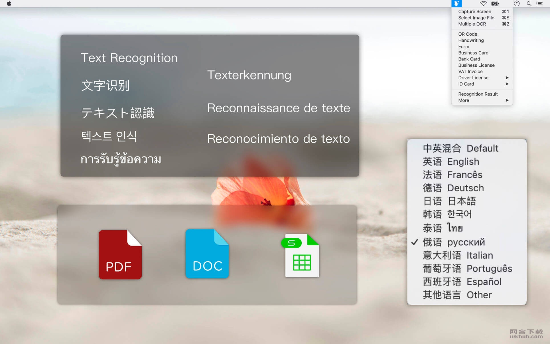 TextScan 1.0.2 文字扫描识别工具