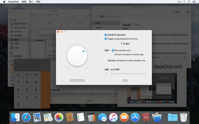 HazeOver 1.8.4 窗口管理工具