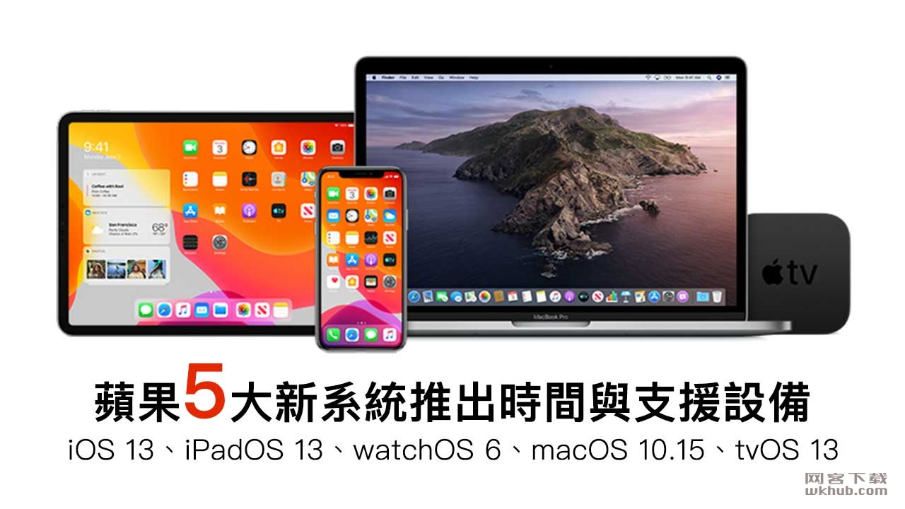 iOS 13、iPadOS 13、watchOS 6、macOS 10.15更新时间和支持设备