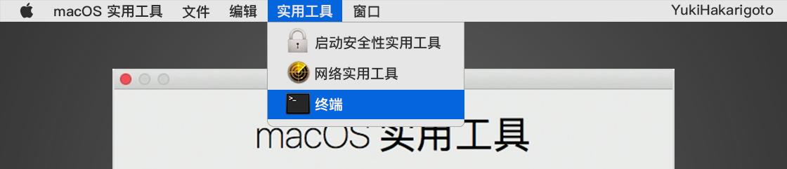 macOS开启或关闭系统SIP